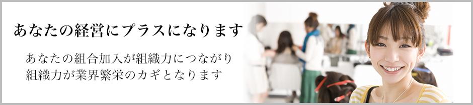 Okinawa Beauty Association 組合だからできること、一人ではできないことがいっぱいあるはず・・・